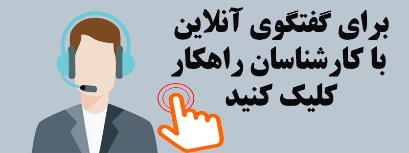 گفتگوی آنلاین با کارشناسان راهکار